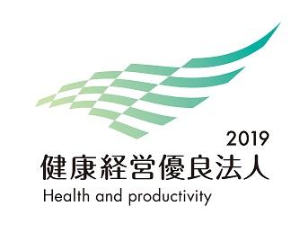 ②健康経営優良法人2019.jpg
